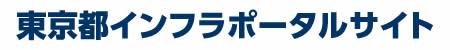 東京都インフラポータルサイト(東京都技術会議)